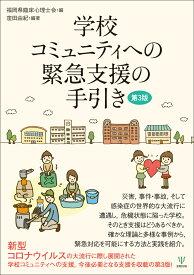 学校コミュニティへの緊急支援の手引き(第3版) [ 福岡県臨床心理士会 ]