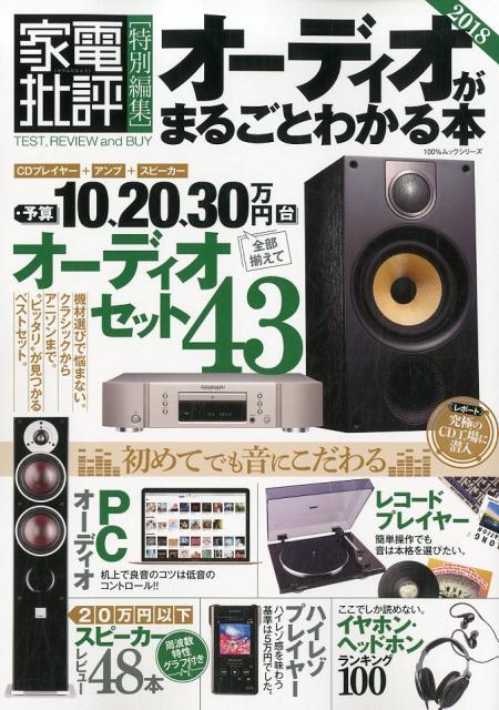オーディオがまるごとわかる本(2018) (100%ムックシリーズ 家電批評特別編集)