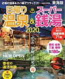 日帰り温泉&スーパー銭湯東海版(2020)