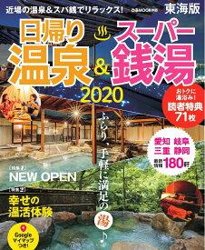 日帰り温泉&スーパー銭湯東海版(2020) ふらり、手軽に満足の湯♪ (ぴあMOOK中部)