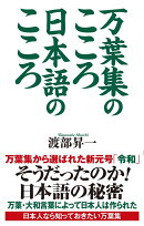 万葉集のこころ 日本語のこころ