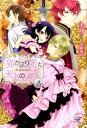 猫かぶり姫と天上の音楽(2) (fairy kiss) [ もり ]