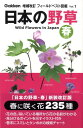 日本の野草(春)増補改訂 [ 矢野亮 ]