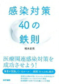 感染対策40の鉄則 [ 坂本 史衣 ]