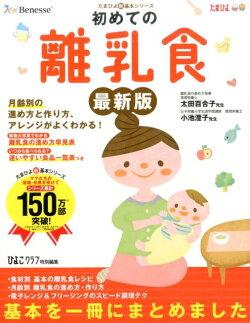 初めての離乳食〔2016年〕最