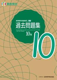 実用数学技能検定 過去問題集 算数検定10級 [ 公益財団法人 日本数学検定協会 ]