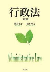 行政法 [ 櫻井 敬子 ]