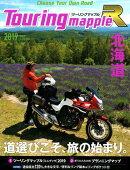 ツーリングマップルR北海道(2019)