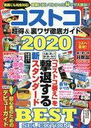 コストコ超得&裏ワザ徹底ガイド2020