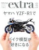 ホビージャパン エクストラ 2018 Autumn