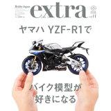 ホビージャパンエクストラ(vol.11(2018 AUT) バイク模型が好きになる (ホビージャパンMOOK)