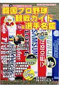 韓国プロ野球観戦ガイド&選手名鑑(2004)