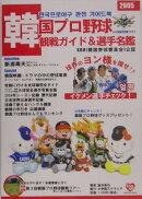 韓国プロ野球観戦ガイド&選手名鑑(2005)