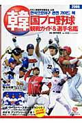 韓国プロ野球観戦ガイド&選手名鑑(2006)