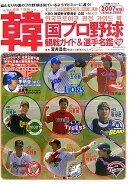 韓国プロ野球観戦ガイド&選手名鑑(2007)