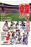 韓国プロ野球観戦ガイド&選手名鑑(2009)