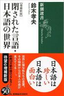 閉された言語・日本語の世界【増補新版】