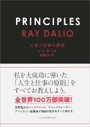 PRINCIPLES(プリンシプルズ)