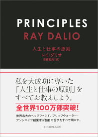 PRINCIPLES(プリンシプルズ) 人生と仕事の原則 [ レイ・ダリオ ]