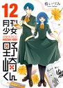 月刊少女野崎くん(12) (GCO) [ 椿いづみ ]