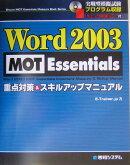 Word 2003 MOT Essentials重点対策&スキルアップマニュアル