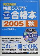 初級シスアドス-パ-合格本(2005秋)