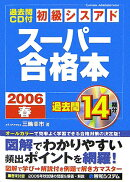 初級シスアドス-パ-合格本(2006春)