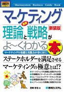 最新マーケティング理論と戦略がよ〜くわかる本