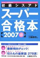 初級シスアドス-パ-合格本(2007春)