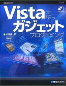Windows Vistaガジェットプログラミング