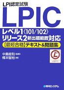 LPI認定試験LPICレベル1《101/102》リリ-ス2新出題範囲対応〈最短合