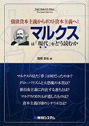 マルクスは「現代」をどう読むか