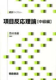 項目反応理論(中級編) (統計ライブラリー) [ 豊田秀樹 ]