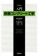 入門鉄筋コンクリート工学第4版