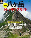 最新版八ヶ岳トレッキングガイド