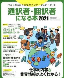 通訳者・翻訳者になる本(2021) プロになるための完全ナビゲーション・ガイド (イカロスMOOK)