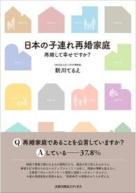 日本の子連れ再婚家庭 再婚して幸せですか? [ 新川 てるえ ]