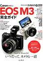 Canon EOS M3完全ガイド 写真を本格的に楽しみたい人のためのミラーレス (impress mook)