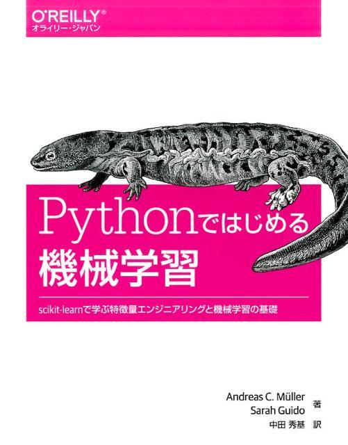 Pythonではじめる機械学習 scikit-learnで学ぶ特徴量エンジニアリングと機械学習の基礎 [ Andreas C. Muller ]