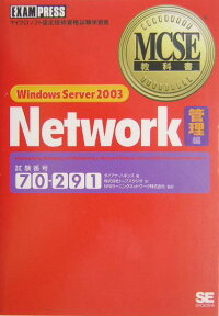 WindowsServer2003Network(管理編)