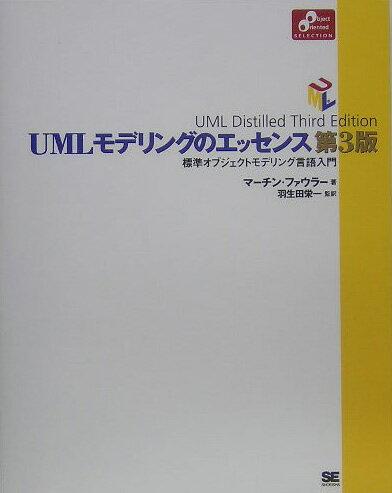 UMLモデリングのエッセンス第3版 標準オブジェクトモデリング言語入門 (Object oriented selection) [ マーチン・ファウラー ]