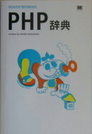 PHP辞典