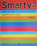 Smarty入門