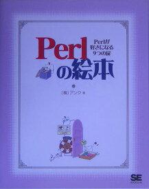 Perlの絵本 Perlが好きになる9つの扉 [ アンク ]