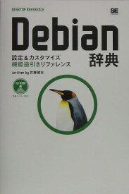 Debian辞典 設定&カスタマイズ機能逆引きリファレンス (Desktop reference) [ 武藤健志 ]