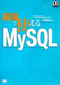 現場で使えるMySQL (DB magazine selection) [ 松信嘉範 ]