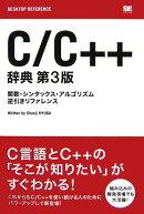 C/C++辞典
