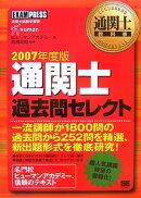 通関士過去問セレクト(2007年度版)