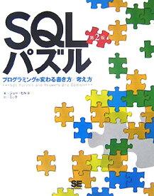 SQLパズル プログラミングが変わる書き方/考え方 [ ジョー・セルコ ]