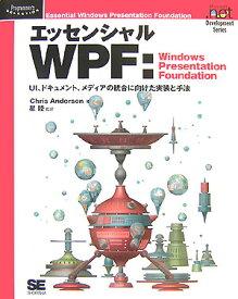 エッセンシャルWPF:Windows Presentation Foundati UI、ドキュメント、メディアの統合に向けた実装と手 (Programmer's selection) [ クリス・アンダーソン ]